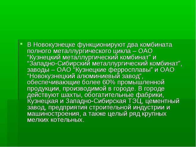 В Новокузнецке функционируют два комбината полного металлургического цикла –...