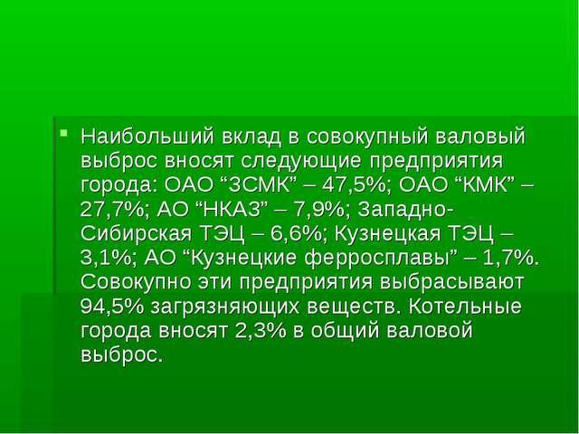 Наибольший вклад в совокупный валовый выброс вносят следующие предприятия гор...