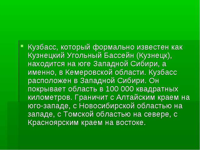 Кузбасс, который формально известен как Кузнецкий Угольный Бассейн (Кузнецк),...