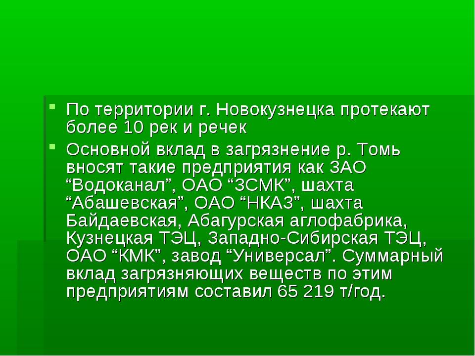 По территории г. Новокузнецка протекают более 10 рек и речек Основной вклад в...