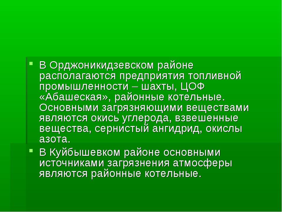 В Орджоникидзевском районе располагаются предприятия топливной промышленности...