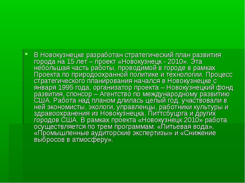 В Новокузнецке разработан стратегический план развития города на 15 лет – про...