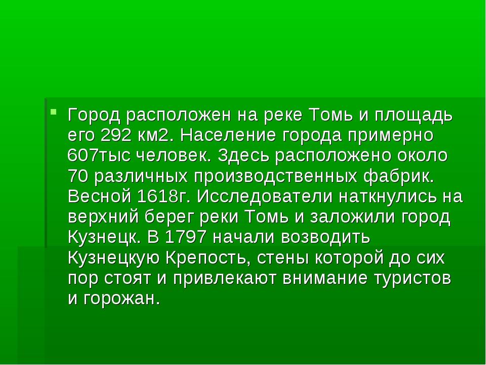 Город расположен на реке Томь и площадь его 292 км2. Население города примерн...