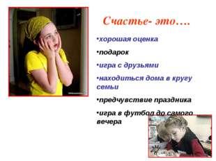 Счастье- это…. хорошая оценка подарок игра с друзьями находиться дома в круг