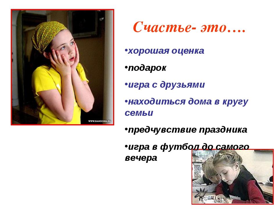 Счастье- это…. хорошая оценка подарок игра с друзьями находиться дома в круг...