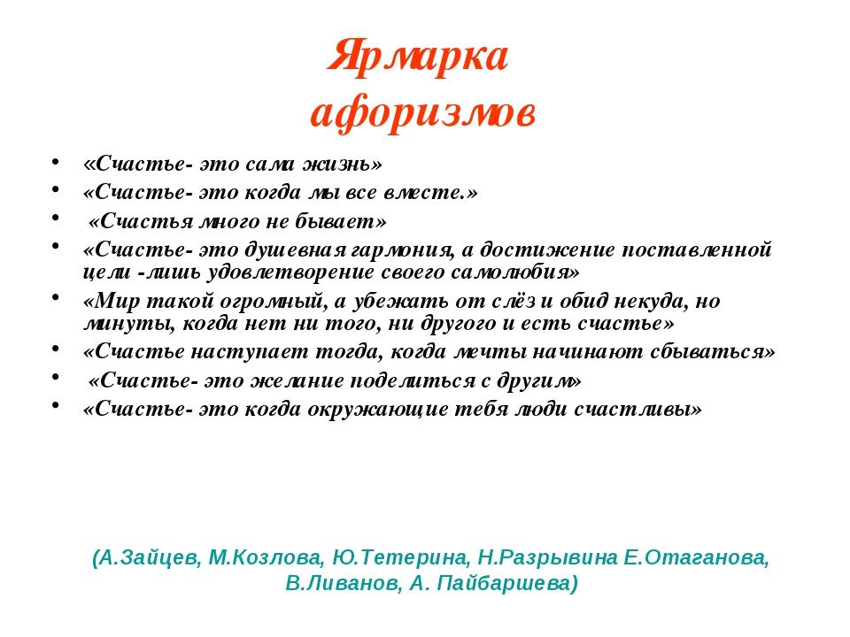 Ярмарка афоризмов «Счастье- это сама жизнь» «Счастье- это когда мы все вместе...