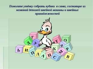 Ь Г Д У И Т О В А Помогите утёнку собрать кубики в слова, состоящие из назван
