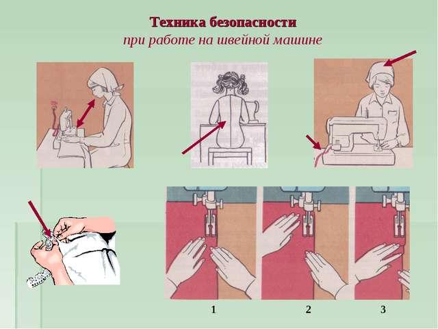Техника безопасности при работе на швейной машине 1 2 3