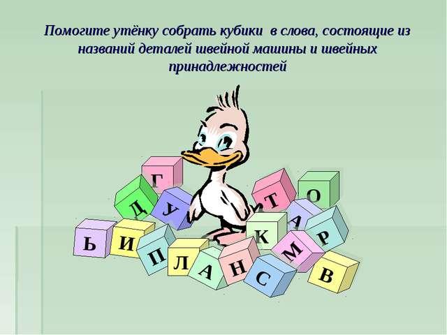 Ь Г Д У И Т О В А Помогите утёнку собрать кубики в слова, состоящие из назван...