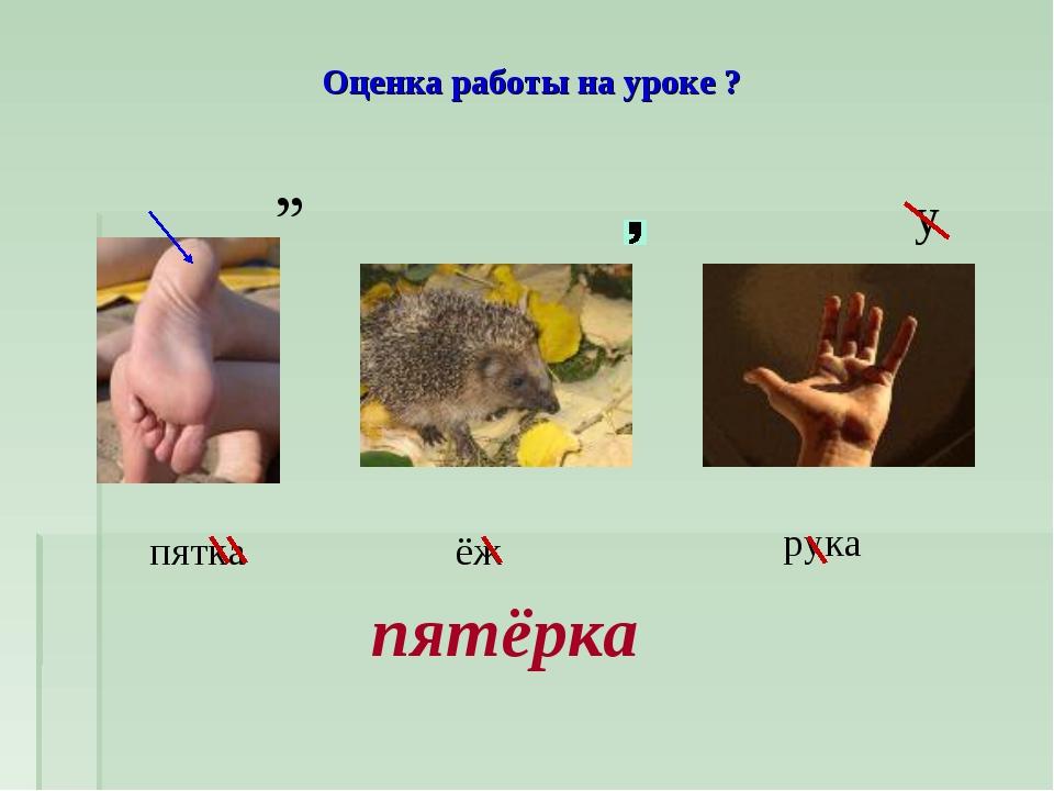  у пятёрка пятка ёж рука Оценка работы на уроке ?