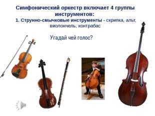 Симфонический оркестр включает 4 группы инструментов: 1. Струнно-смычковые ин