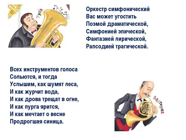 Оркестр симфонический Вас может угостить Поэмой драматической, Симфонией эпич...