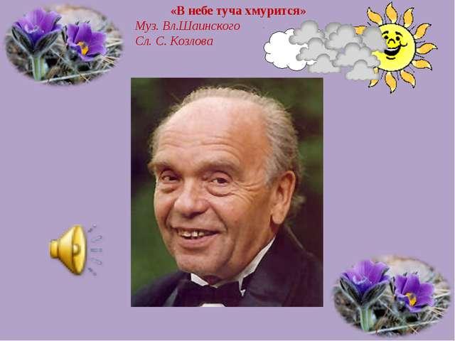 «В небе туча хмурится» Муз. Вл.Шаинского Сл. С. Козлова