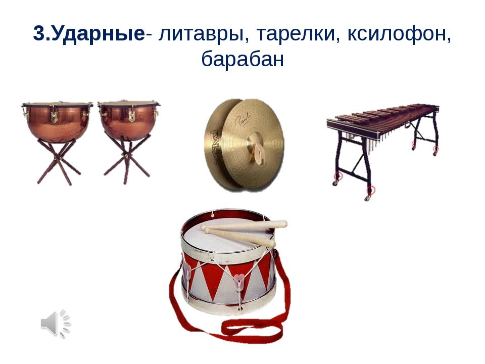 3.Ударные- литавры, тарелки, ксилофон, барабан