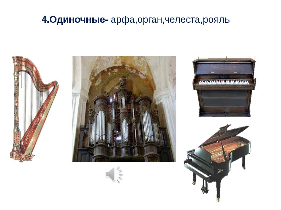4.Одиночные- арфа,орган,челеста,рояль