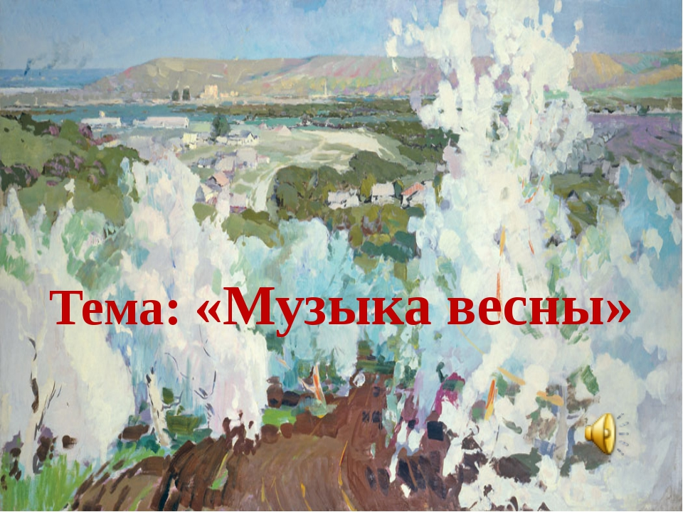 Тема: «Музыка весны»