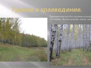 Туризм и краеведение. Туристический поход по изучению рельефа в районе «Толст