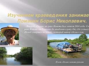 Изучением краеведения занимается Ломакин Борис Николаевич. - Второй «Сплав» п