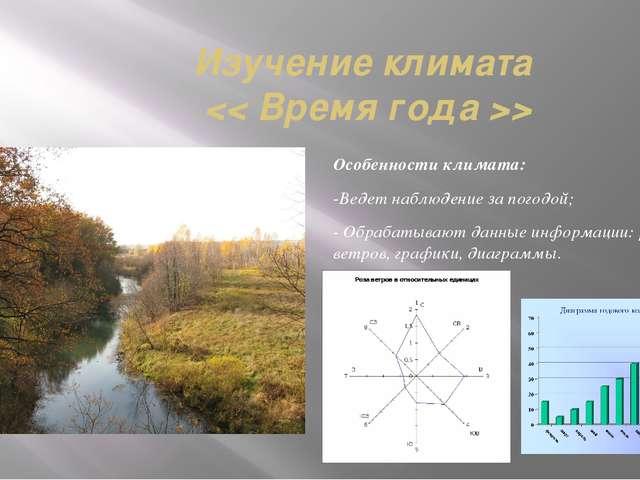 Изучение климата > Особенности климата: -Ведет наблюдение за погодой; - Обраб...