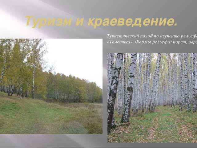 Туризм и краеведение. Туристический поход по изучению рельефа в районе «Толст...
