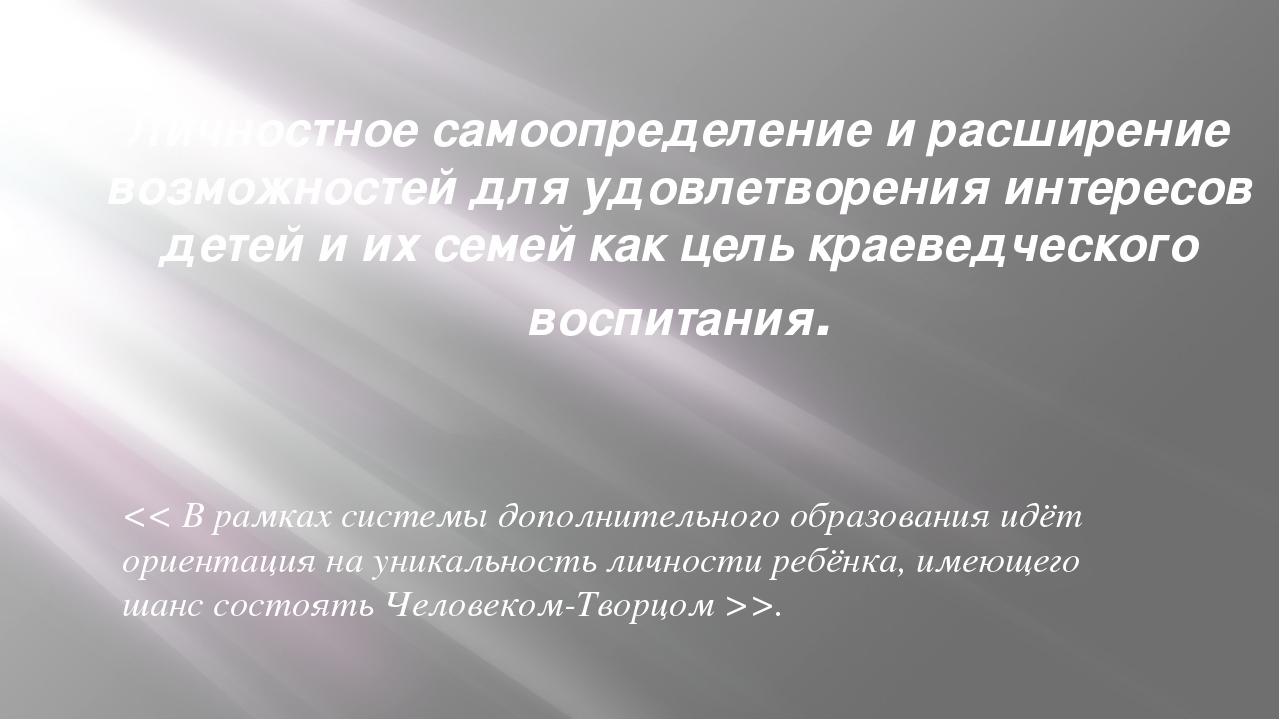 Личностное самоопределение и расширение возможностей для удовлетворения интер...