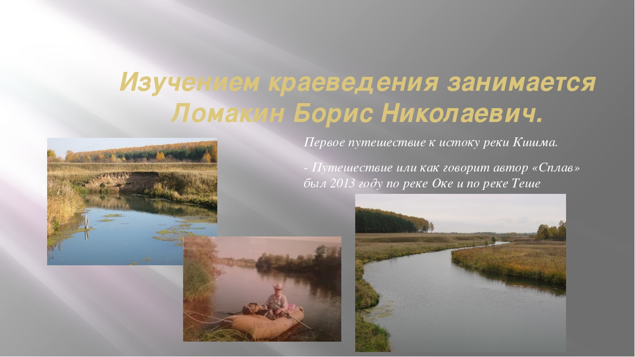 Изучением краеведения занимается Ломакин Борис Николаевич. Первое путешествие...