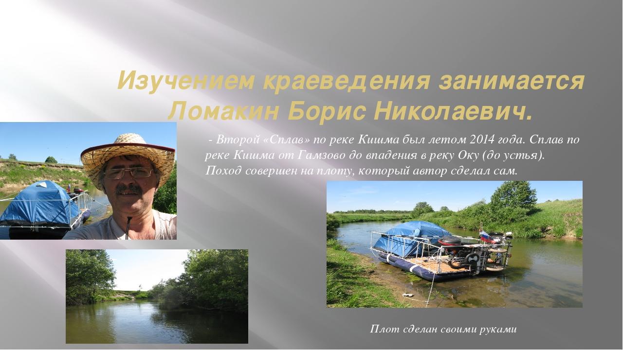 Изучением краеведения занимается Ломакин Борис Николаевич. - Второй «Сплав» п...