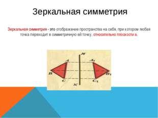 Зеркальная симметрия Зеркальная симметрия - это отображение пространства на с