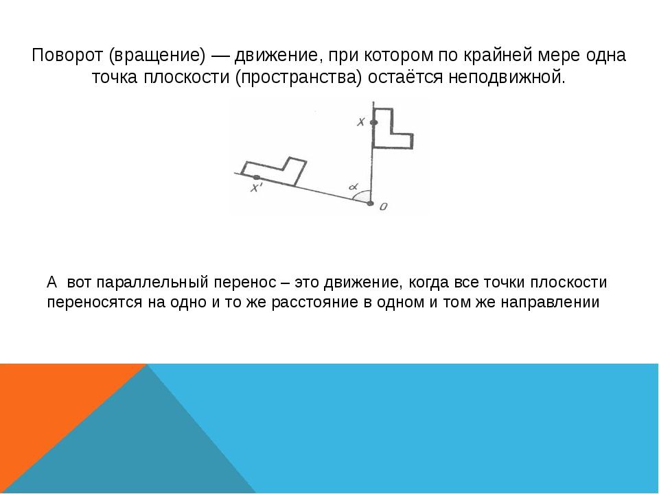 Поворот (вращение) — движение, при котором по крайней мере одна точка плоскос...