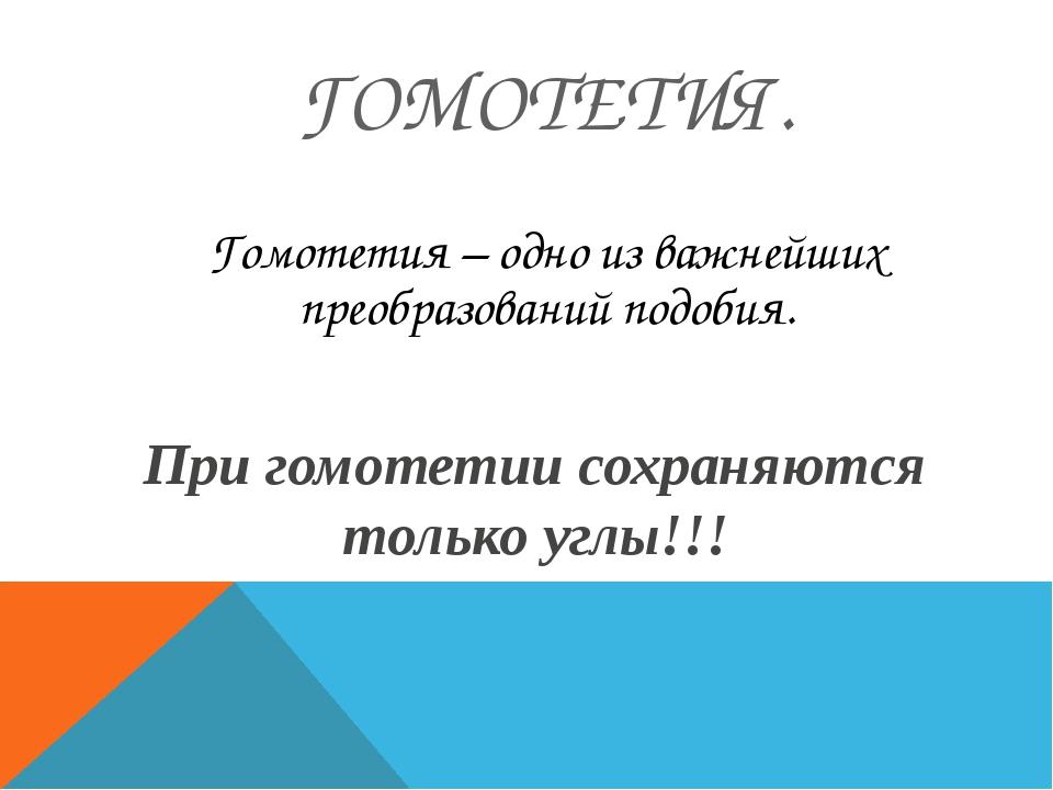 ГОМОТЕТИЯ. Гомотетия – одно из важнейших преобразований подобия. При гомотет...