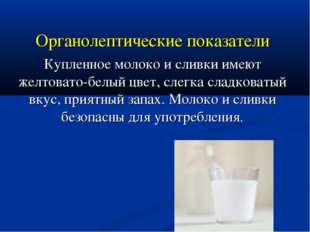 Органолептические показатели Купленное молоко и сливки имеют желтовато-белый