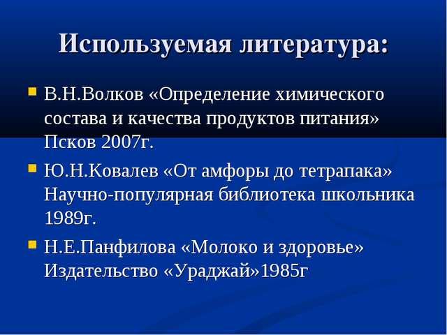 Используемая литература: В.Н.Волков «Определение химического состава и качест...