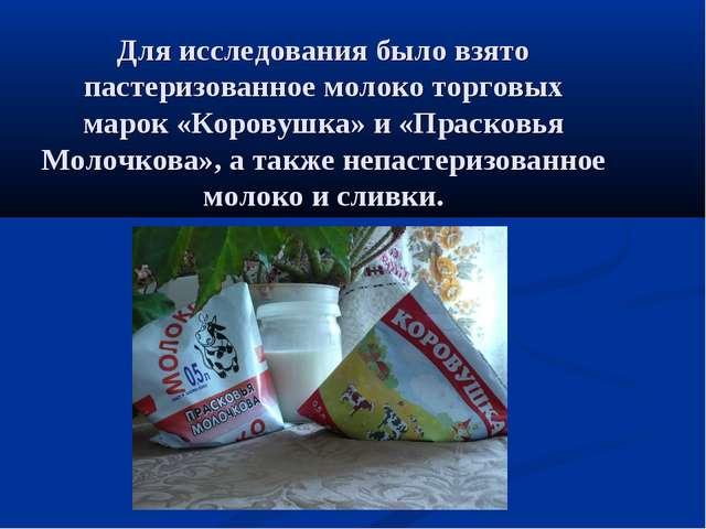 Для исследования было взято пастеризованное молоко торговых марок «Коровушка»...