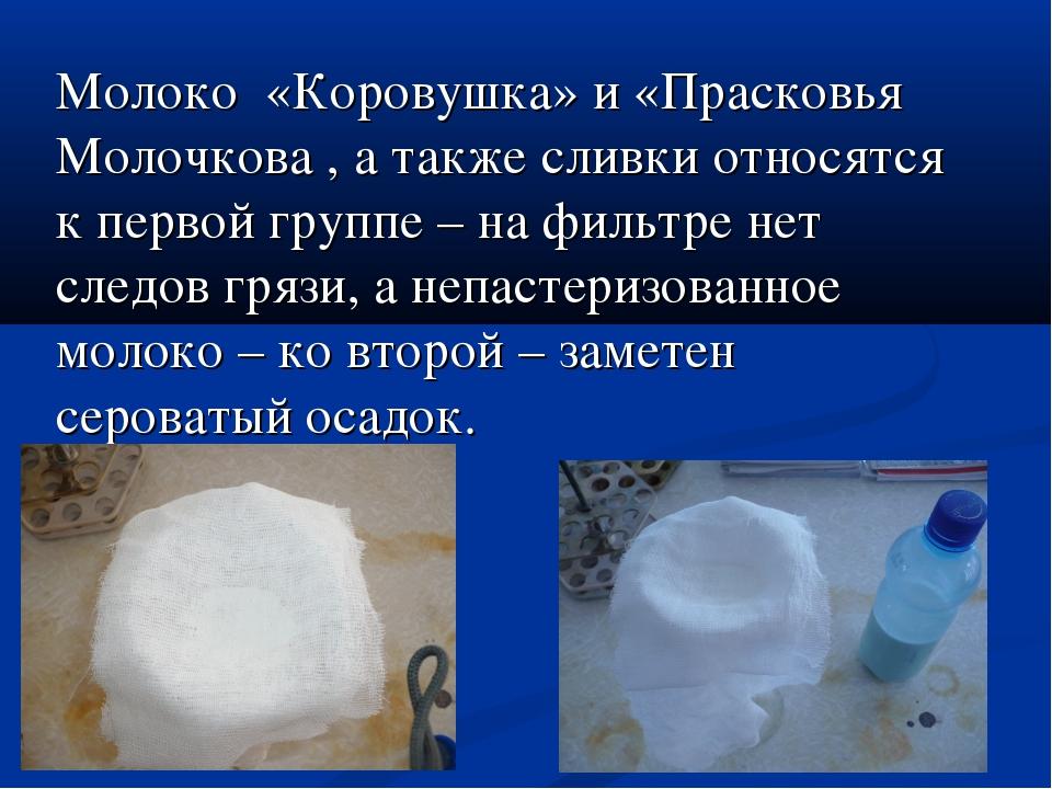 Молоко «Коровушка» и «Прасковья Молочкова , а также сливки относятся к первой...