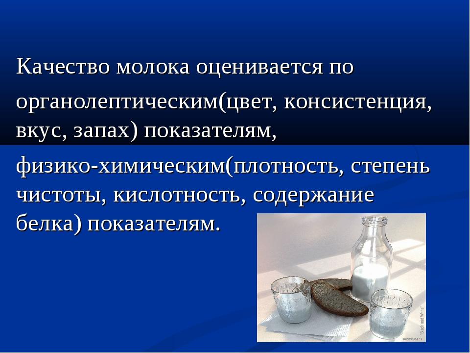Качество молока оценивается по органолептическим(цвет, консистенция, вкус, за...