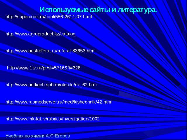 Используемые сайты и литература. http://supercook.ru/cook556-2611-07.html ht...