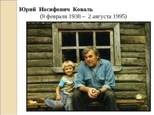 Юрий Иосифович Коваль (9 февраля 1938 – 2 августа 1995)