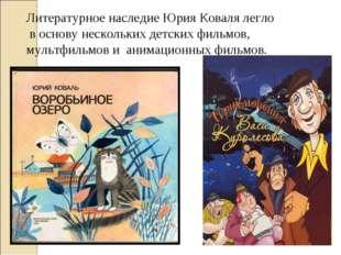Литературное наследие Юрия Коваля легло в основу нескольких детских фильмов,