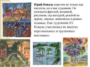 Юрий Коваль известен не только как писатель, но и как художник. Он увлекался