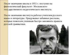 После окончания школы в 1955 г. поступил на филологический факультет Московск