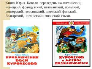 Книги Юрия Коваля переведены на английский, немецкий, французский, итальянски