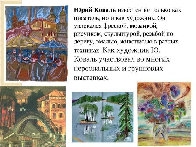 Юрий Коваль известен не только как писатель, но и как художник. Он увлекался...