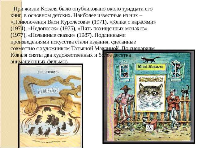 При жизни Коваля было опубликовано около тридцати его книг, в основном детс...