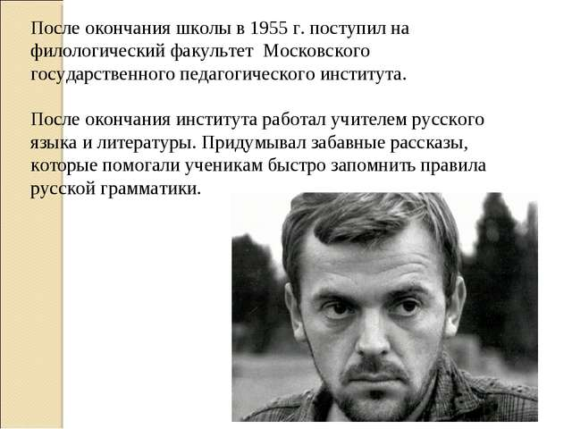 После окончания школы в 1955 г. поступил на филологический факультет Московск...