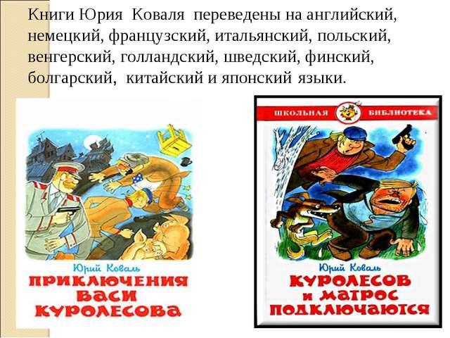 Книги Юрия Коваля переведены на английский, немецкий, французский, итальянски...