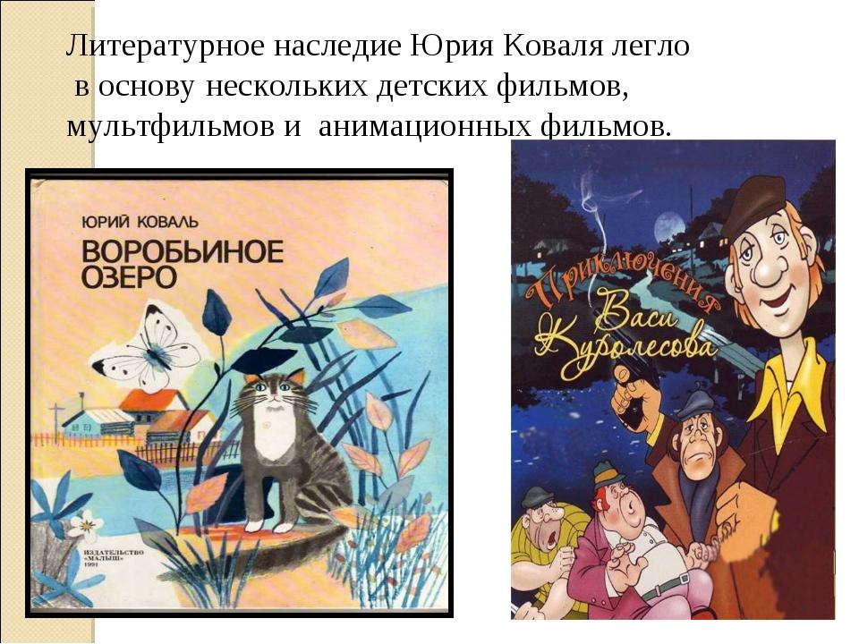 Литературное наследие Юрия Коваля легло в основу нескольких детских фильмов,...