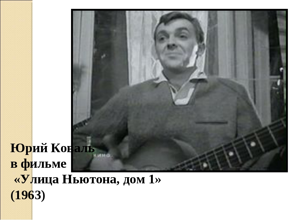 Юрий Коваль в фильме «Улица Ньютона, дом 1» (1963)