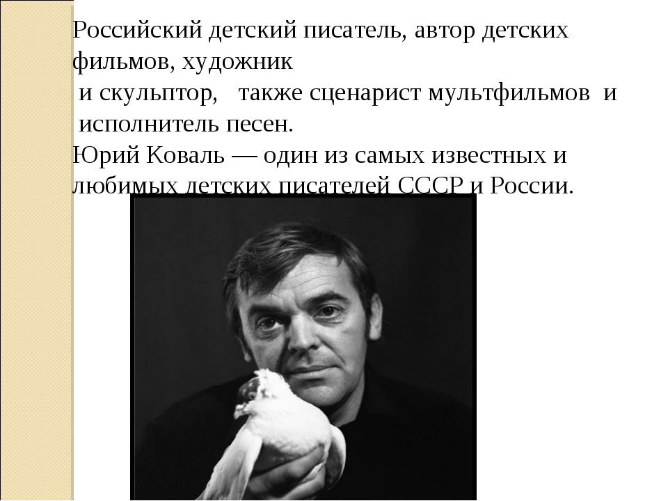 Российский детский писатель, автор детских фильмов, художник и скульптор, так...