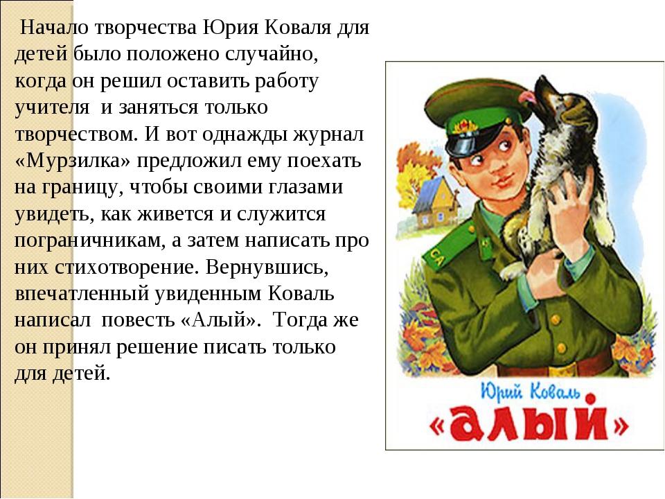 Начало творчества Юрия Коваля для детей было положено случайно, когда он реш...