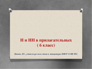 Н и НН в прилагательных ( 6 класс) Бякина Л.С., учитель русского языка и лите
